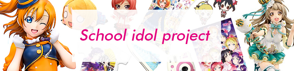 动漫用品 School idol project 絨毛玩具