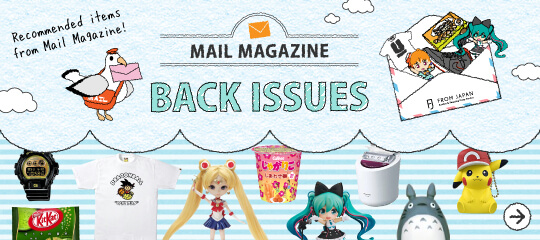 Mail Magazine Back Issues