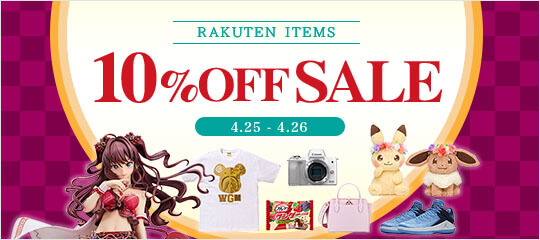 FROM JAPAN Promotional Campaign Rakuten