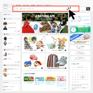 Step[2] Copy the URL into the search bar on FROM JAPAN to place your order!